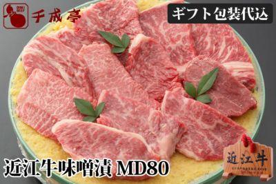 近江牛味噌漬 MD80