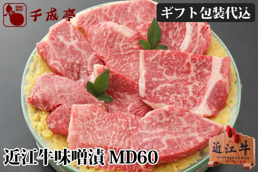 近江牛味噌漬 MD60