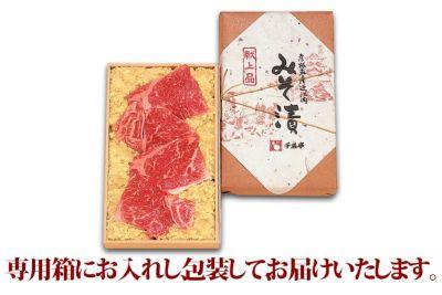 近江牛味噌漬 MD40