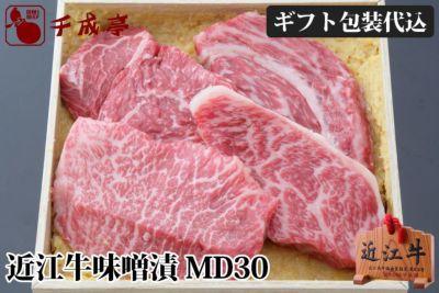 近江牛味噌漬 MD30