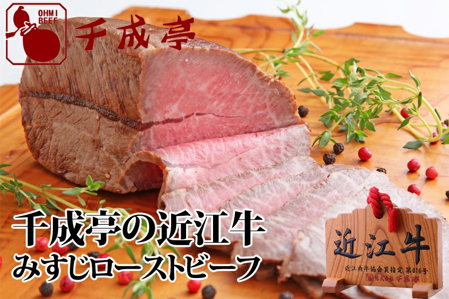 千成亭『近江牛プレミアムローストビーフ「みすじ」』