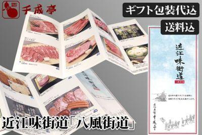 近江牛選べるギフト券 近江味街道「八風街道(はっぷうかいどう)」