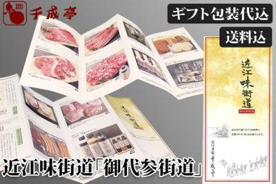 近江牛選べるギフト券 近江味街道「御代参街道(ごだいさんかいどう)」
