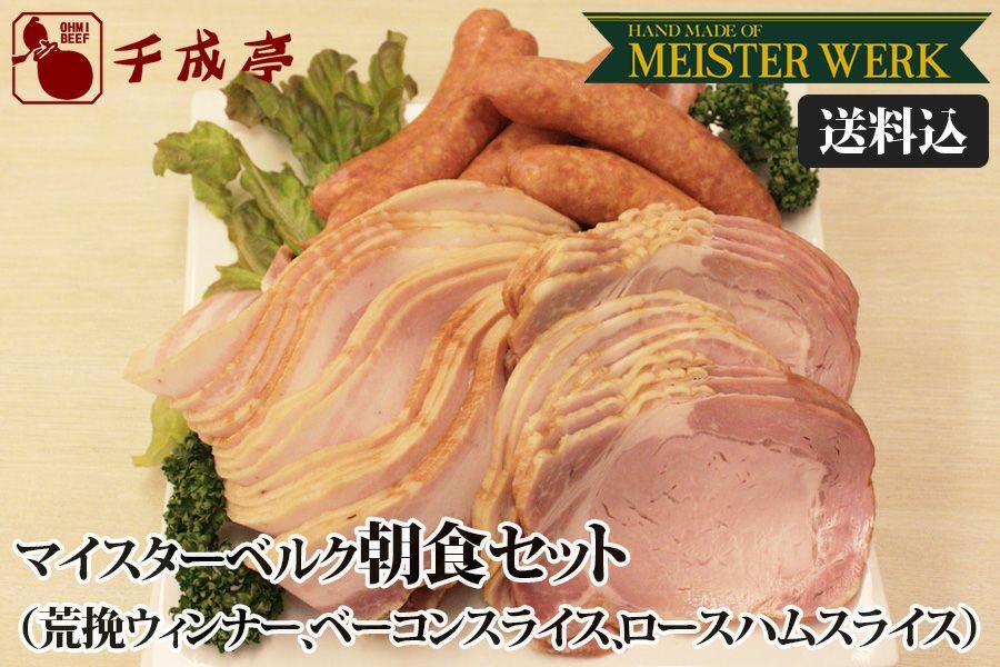 【送料込み】マイスターヴェルク朝食セット