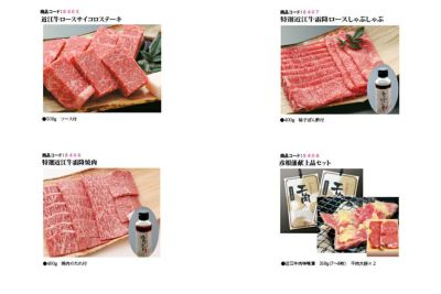 近江牛選べるギフト券 近江味街道「東海道(とうかいどう)」