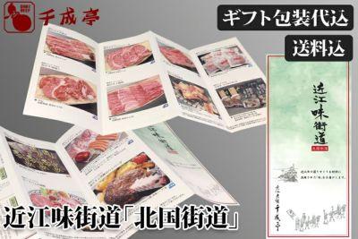 近江牛選べるギフト券 近江味街道「北国街道(ほっこくかいどう)」