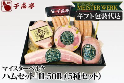 千成亭 マイスターベルク H-50B ロースハム・パストラミポークセット