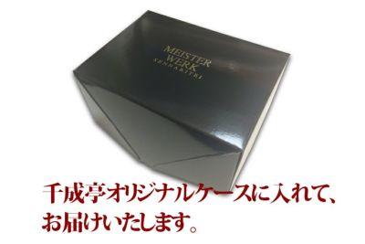 千成亭 マイスターベルク H-40B 焼豚・パストラミポークセット