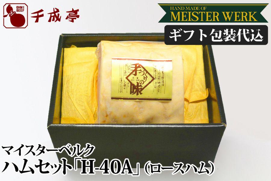 千成亭 マイスターベルク H-40A ロースハム650g