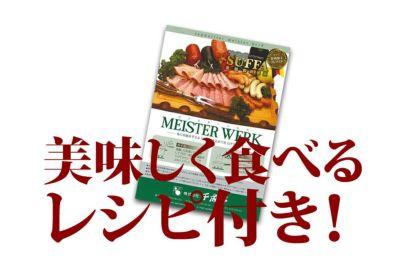 千成亭 マイスターベルク H-35A 焼豚・ロースハムセット