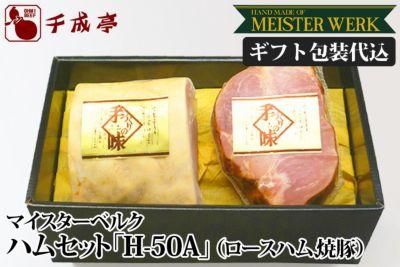 千成亭 マイスターベルク H-50A 焼豚・ロースハムセット