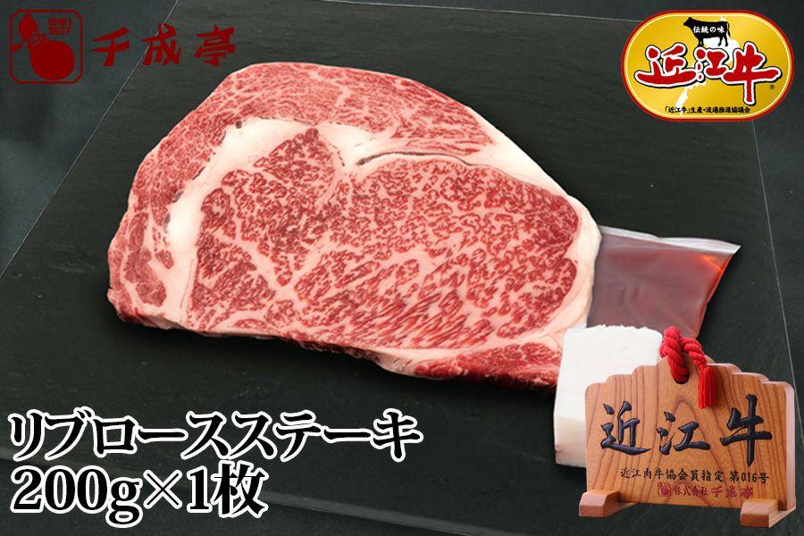 近江牛リブロースステーキ 1枚200g