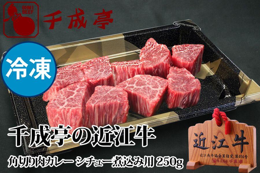 近江牛角切り肉(カレー・シチュー・煮込用) 250g入り 冷凍