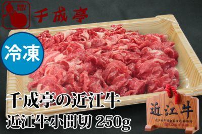 近江牛小間切 250g入り 冷凍