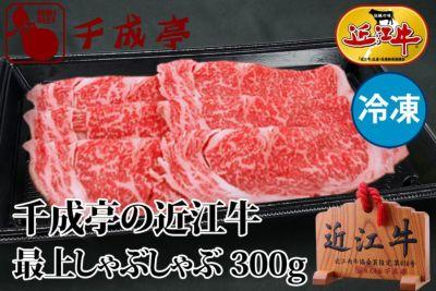 近江牛最上しゃぶしゃぶ 300g入り 冷凍