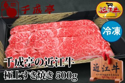 近江牛極上すき焼き 500g入り 冷凍