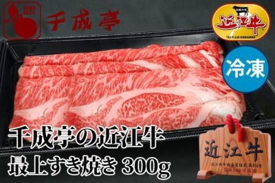 近江牛最上すき焼き 300g入り 冷凍